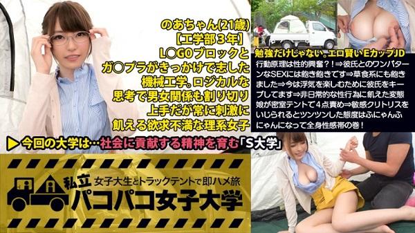 MGSエロ動画「パコパコ女子大学 Report.053 のあちゃん」パッケージ画像