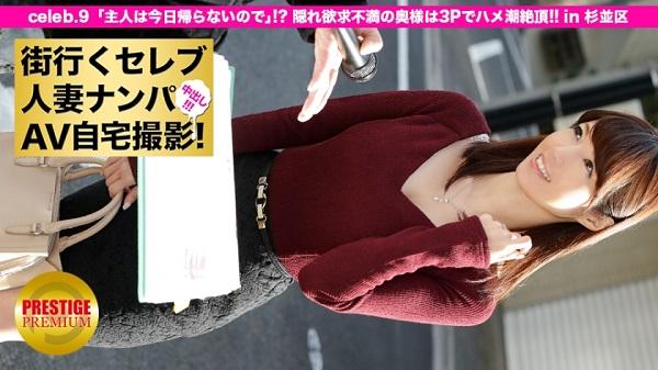 MGSエロ動画「AV自宅撮影!⇒中出し性交! celeb.9 ゆきさん」パッケージ画像