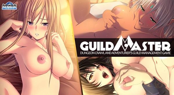 「ギルドマスター」のPR画像