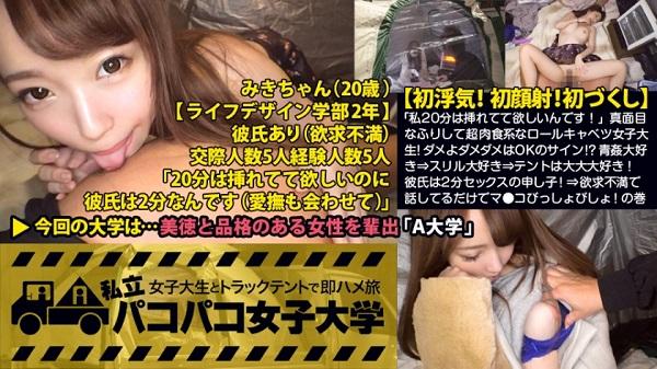 MGSエロ動画「パコパコ女子大学 Report.028 みき」パッケージ画像