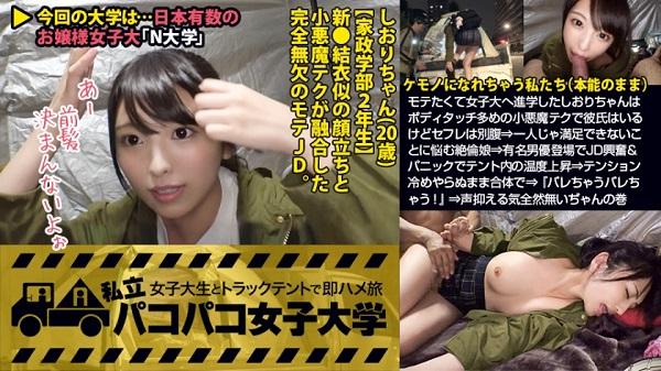 MGSエロ動画「パコパコ女子大学 Report.071 しおりちゃん」パッケージ画像