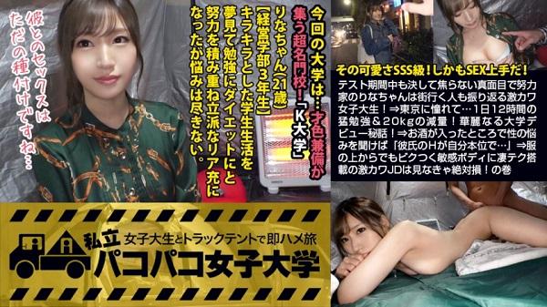 MGSエロ動画「パコパコ女子大学 Report.081 りなちゃん」パッケージ画像