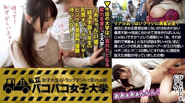 MGSエロ動画「パコパコ女子大学 Report.073 りあちゃん」パッケージ画像