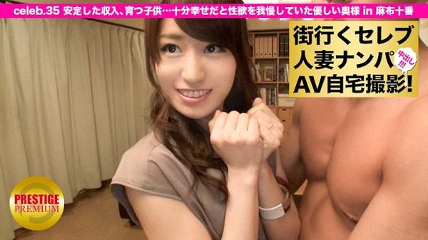 MGSエロ動画「AV自宅撮影!⇒中出し性交! celeb.35 池内涼子」パッケージ画像