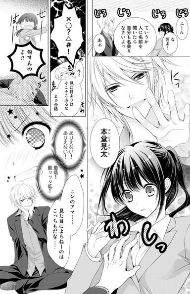 「婚前ブラック契約〜OLは若頭仕込み〜」サンプル画像2