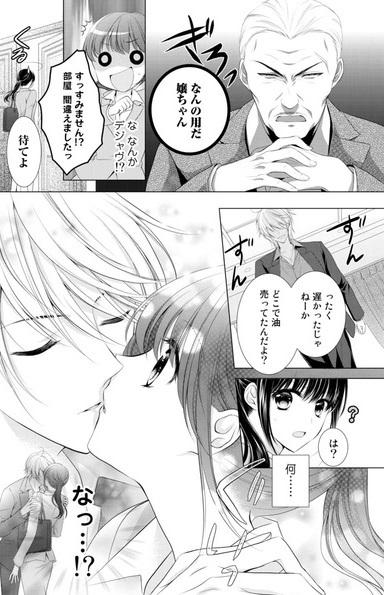「婚前ブラック契約〜OLは若頭仕込み〜」サンプル画像1