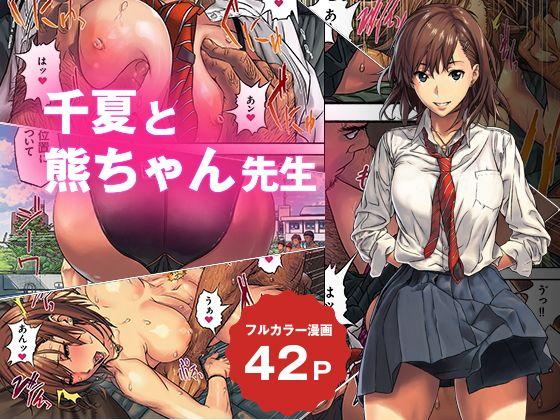 人気エロ漫画「千夏と熊ちゃん先生」表紙画像