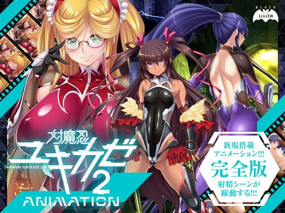 「対魔忍ユキカゼ2 Animation」PRイラスト