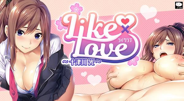 「LIKE×LOVE 〜十津川 光〜」PR画像