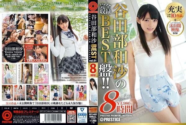 FANZAエロ動画「谷田部和沙 8時間 BEST vol.01」パッケージ画像