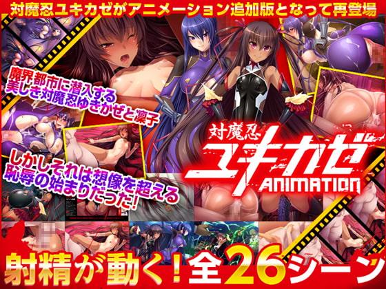 「対魔忍ユキカゼ Animation」PR画像