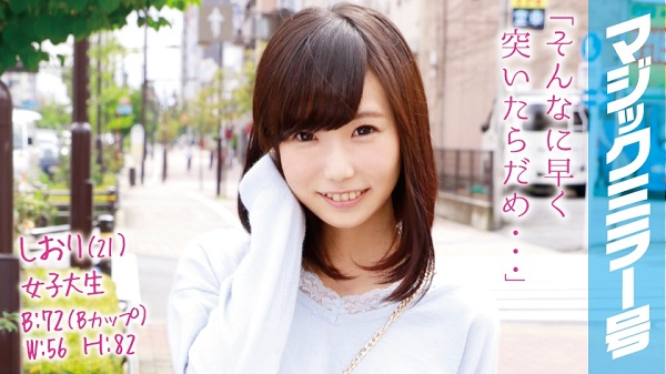 MGSエロ動画「しおり(21)女子大生」パッケージ画像