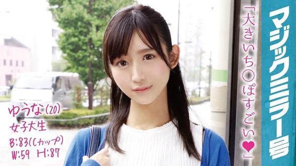 MGSエロ動画「ゆうな(20)女子大生」パッケージ画像