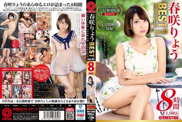 MGSエロ動画「春咲りょう 8時間 BEST PRESTIGE PREMIUM TREASURE vol.03」パッケージ画像