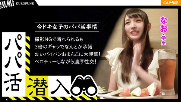 MGSエロ動画【パパ活潜入・ナオちゃん編】パッケージ画像