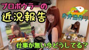 【美人アスリート】美人プロボウラーの「本間成美」さん!